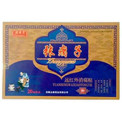 【打假公告】_张瘸子膏药贴_张瘸子远红外消痛贴