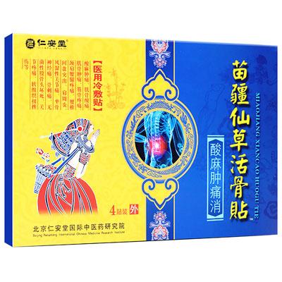 仁安堂_苗疆仙草活骨贴_1贴/袋x4袋/盒