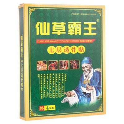 仙草霸王_七层透骨贴_1贴/袋x4袋/盒