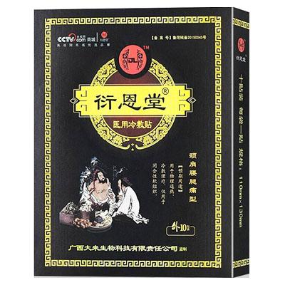 衍恩堂医用冷敷贴_10贴/盒