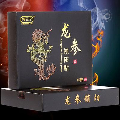 坤云宁龙参锁阳贴_1贴/袋x10袋/盒