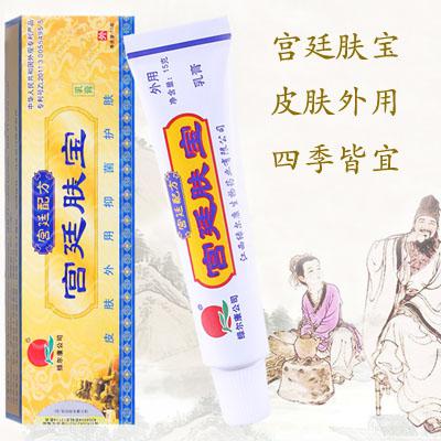 绿尔康_宫廷肤宝乳膏_15g/支、1支/盒