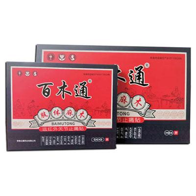 百木通膏药贴_2贴/小盒x10小盒/大盒