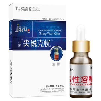 元荣品牌_尖锐克忧溶酶_10ml/瓶、1瓶/盒