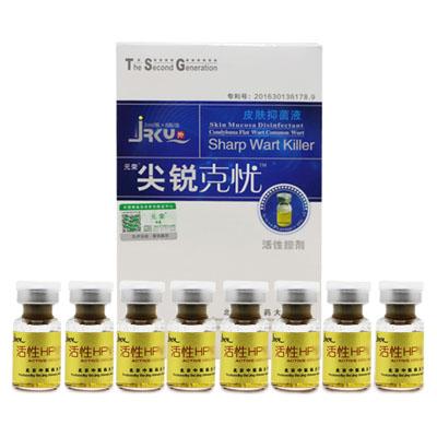 元荣品牌_尖锐克忧活性擦剂_2ml/瓶、8瓶/盒