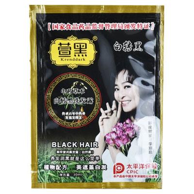 萱黑植物黑发