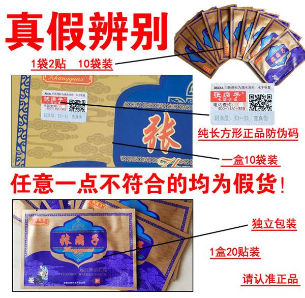 张瘸子-600-1