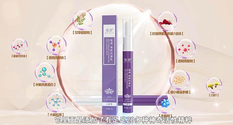 每源抗皱小紫笔-750-2
