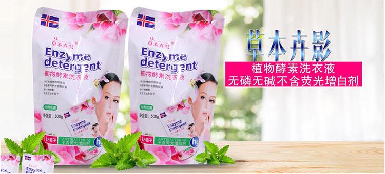 草本卉影植物酵素洗衣液-750-2
