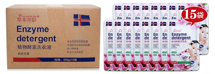 草本卉影植物酵素洗衣液-750-1