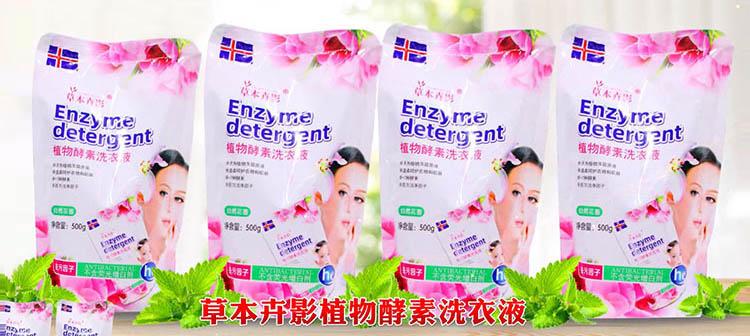 草本卉影植物酵素洗衣液-750-3