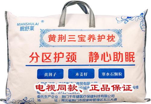 黄荆三宝养护枕-500-1
