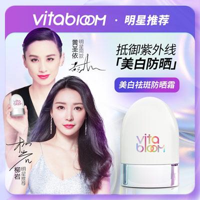 Vita Bloom 致嫩雪肌美白清透防晒霜