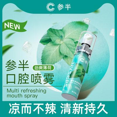 参半口喷_口腔喷雾剂清新口气去口臭除异味