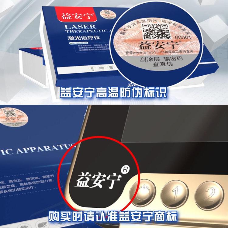 益安宁激光治疗仪- (3)