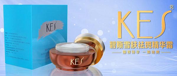 KES碧斯雪肤祛斑精华霜-1