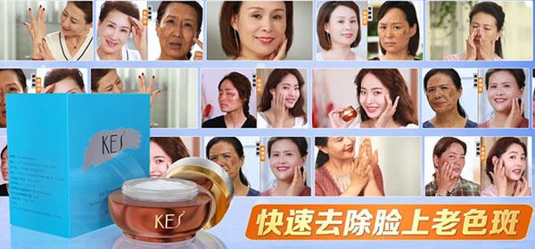 KES碧斯雪肤祛斑精华霜-2