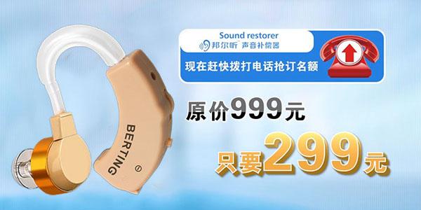 邦尔听声音补偿器-1