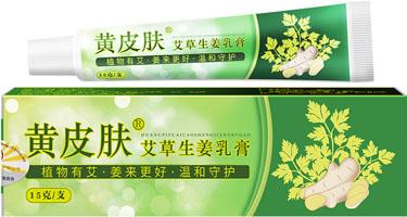 黄皮肤-艾草生姜乳膏-15g