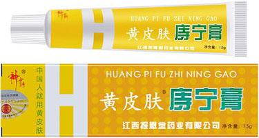 黄皮肤-痔宁膏