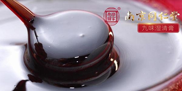 九味湿清膏-600-3
