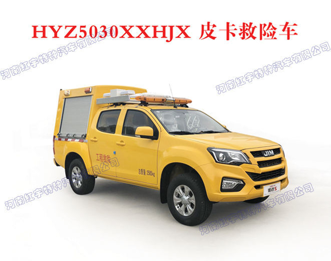 HYZ5030XXHJX皮卡救险车
