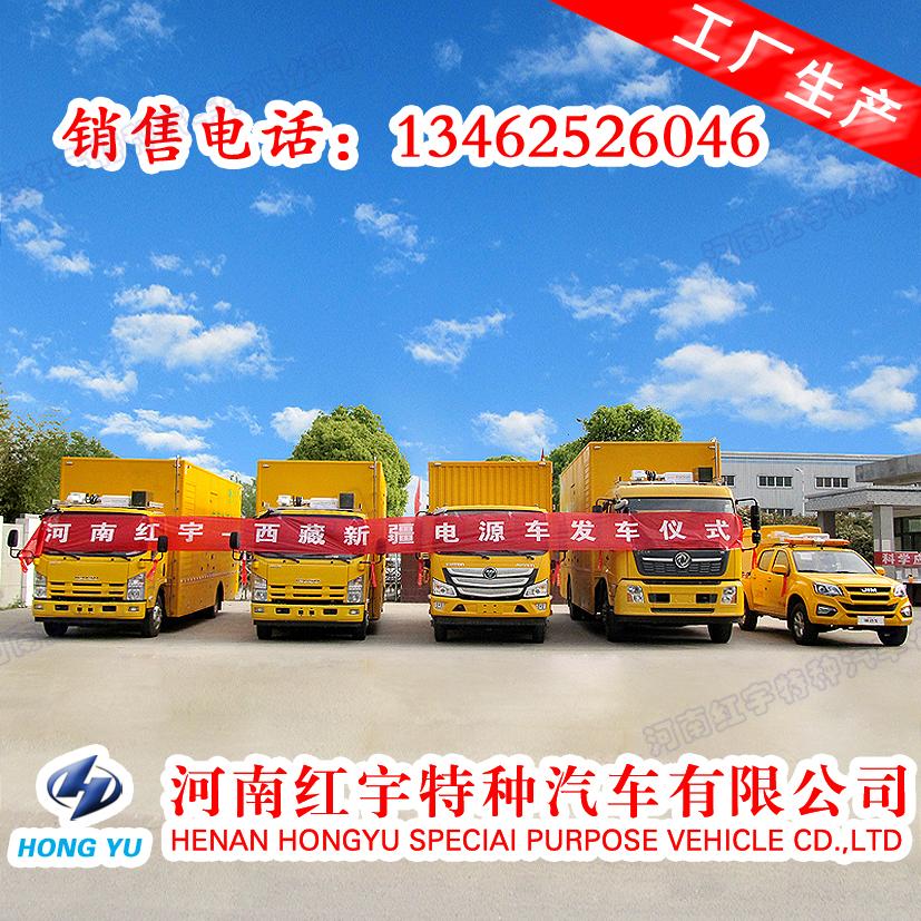 【新闻资讯】河南红宇-西藏、新疆电源车发车仪式