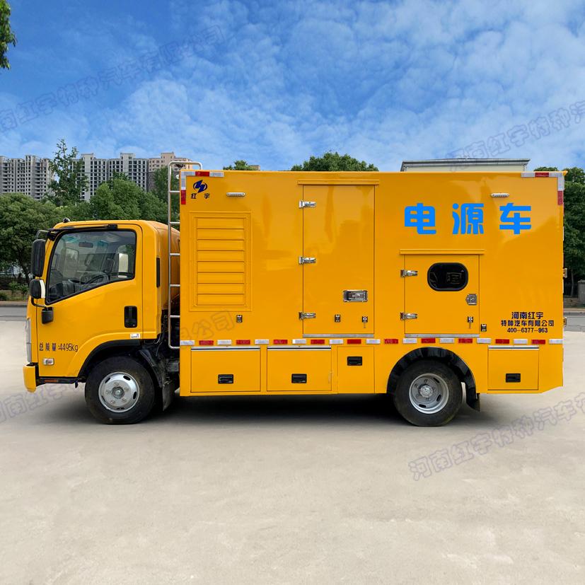 红宇牌HYZ5041XDYQL电源车