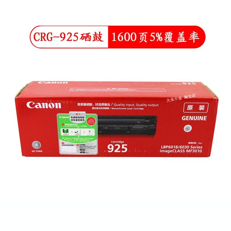 佳能原装硒鼓CRG-925/LBP6018