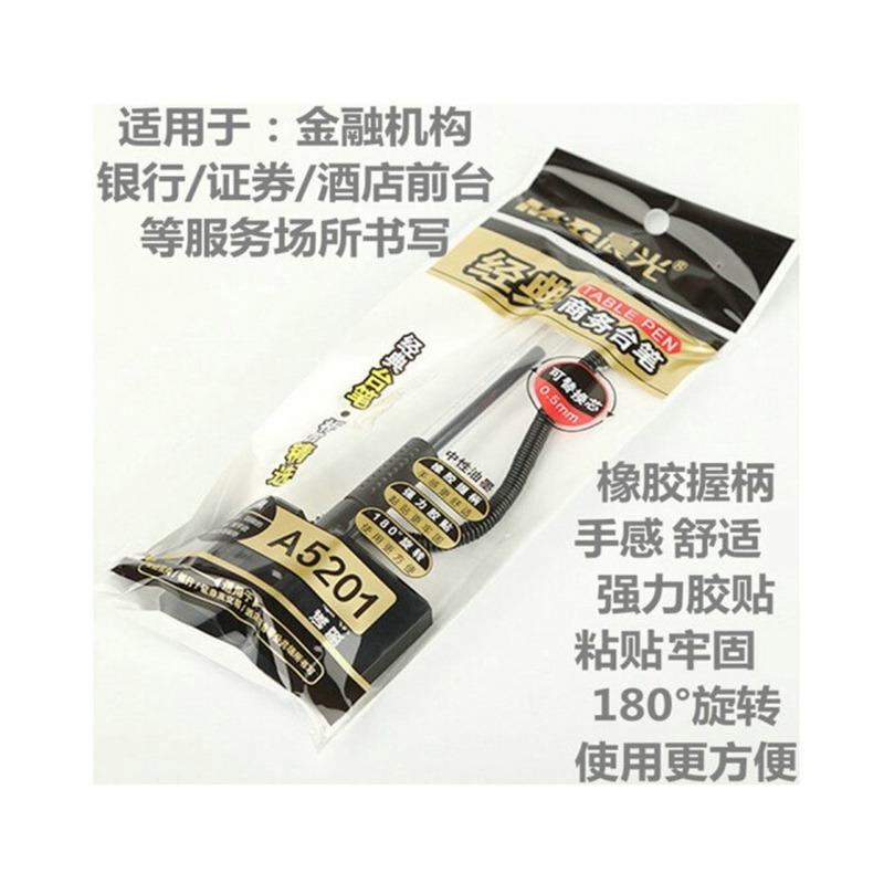 晨光商务台笔  A5201