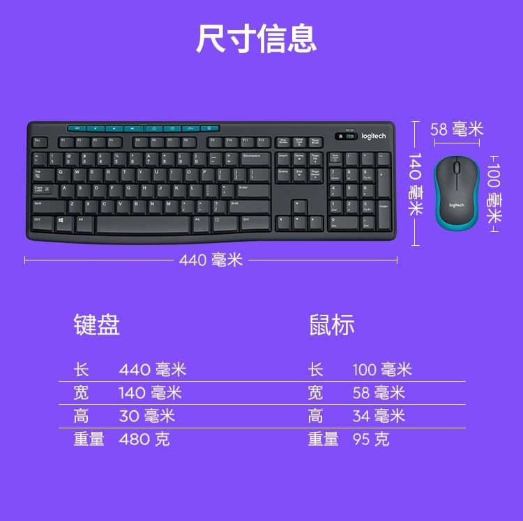 罗技无线键盘鼠标套装 MK275