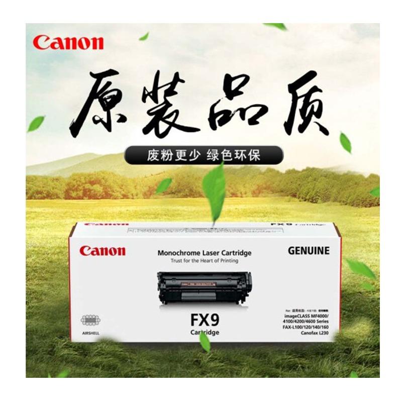 原装佳能FX9硒鼓墨盒 适用MF4010B MF4012B/4350D L100 L140 L160打印机