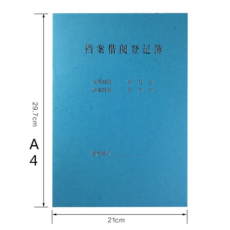 皮纹纸封面 档案借阅登记簿 A4