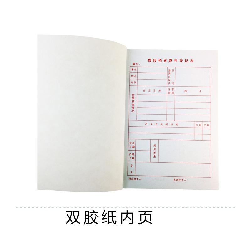 档案借阅登记簿 A4