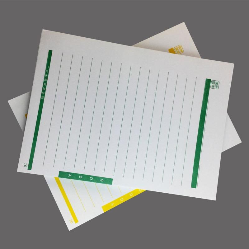 省标档案目录纸A4