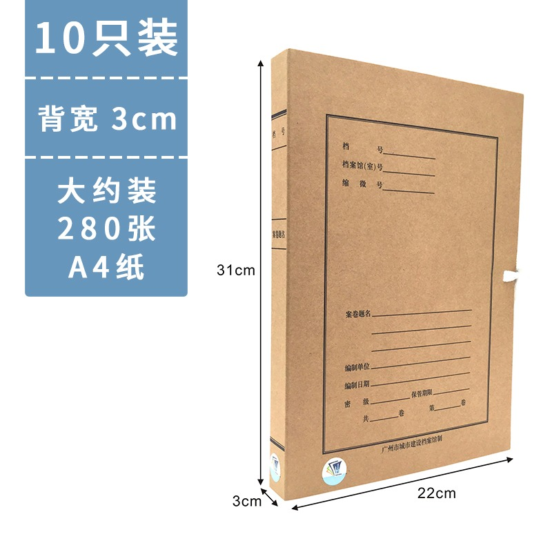广州城建档案盒 3CM