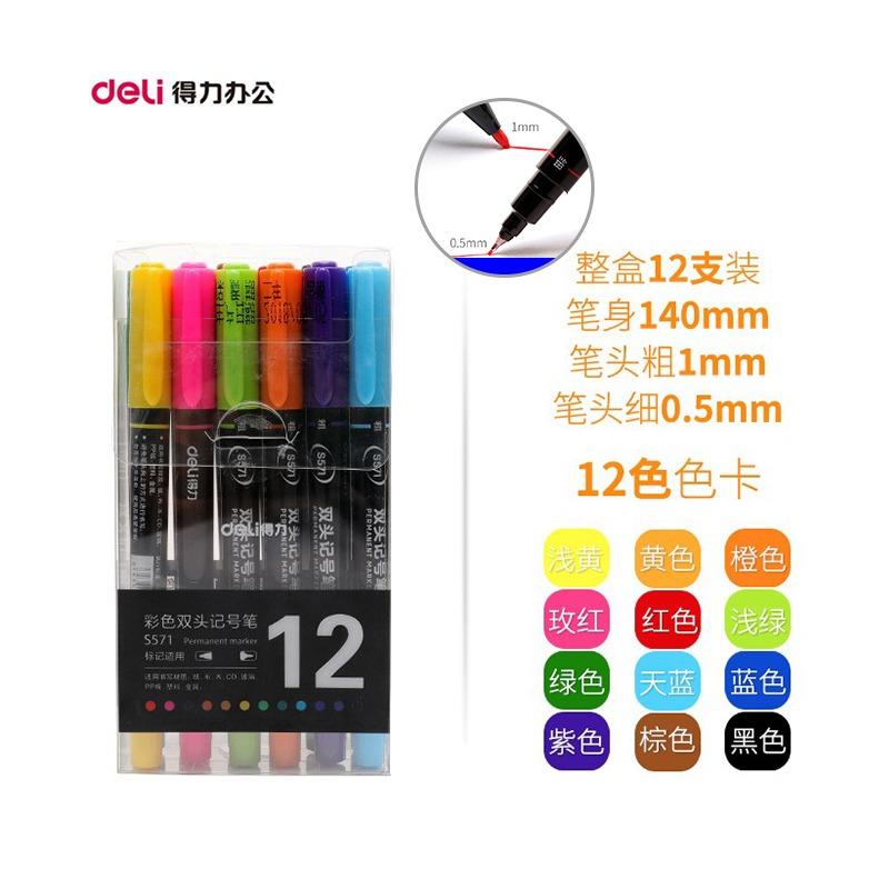 得力S571彩色记号笔