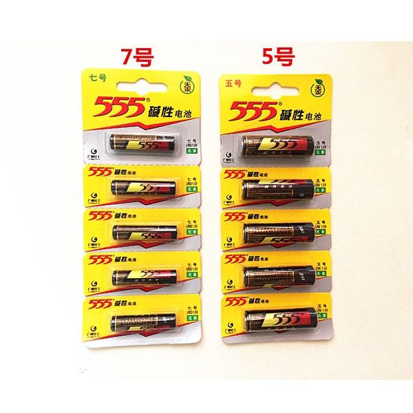 555 碱性电池  5号 7号