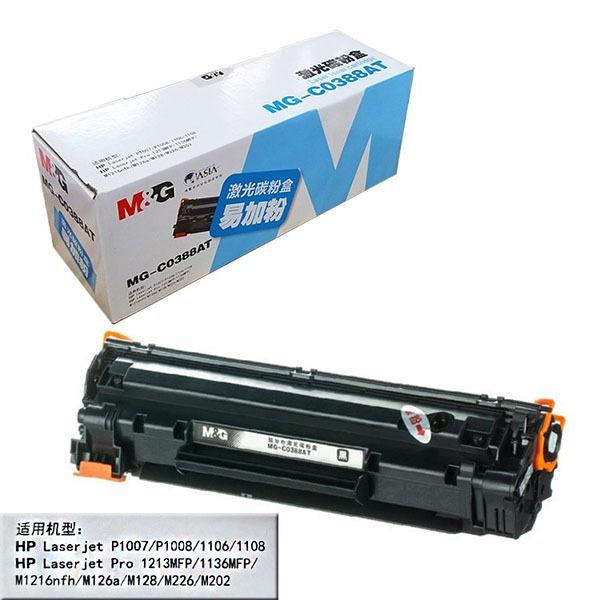 晨光激光打印机碳粉盒C0388AT易加粉硒鼓70GP1007/1008/1213/1136