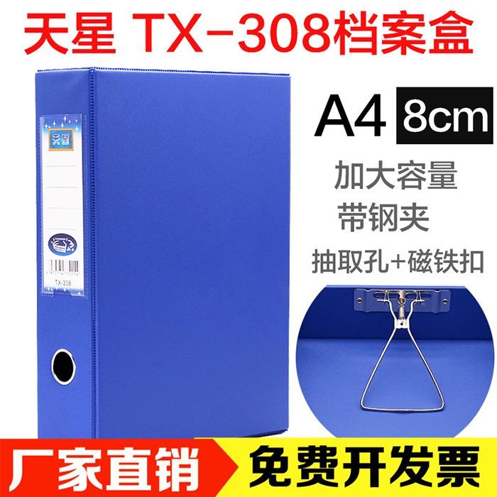 天星档案盒  带夹 8cm  TX-308