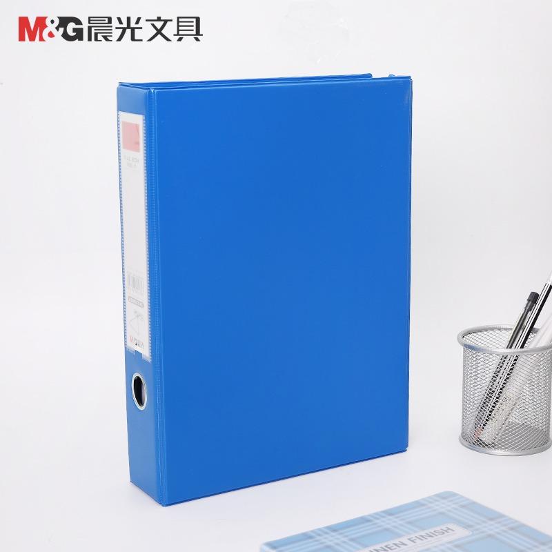 晨光PVC包胶档案盒 带夹 55MM  94745
