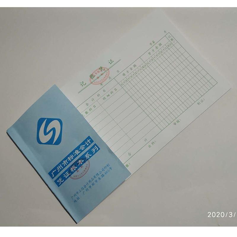 立信记账凭证 24K 50份/本