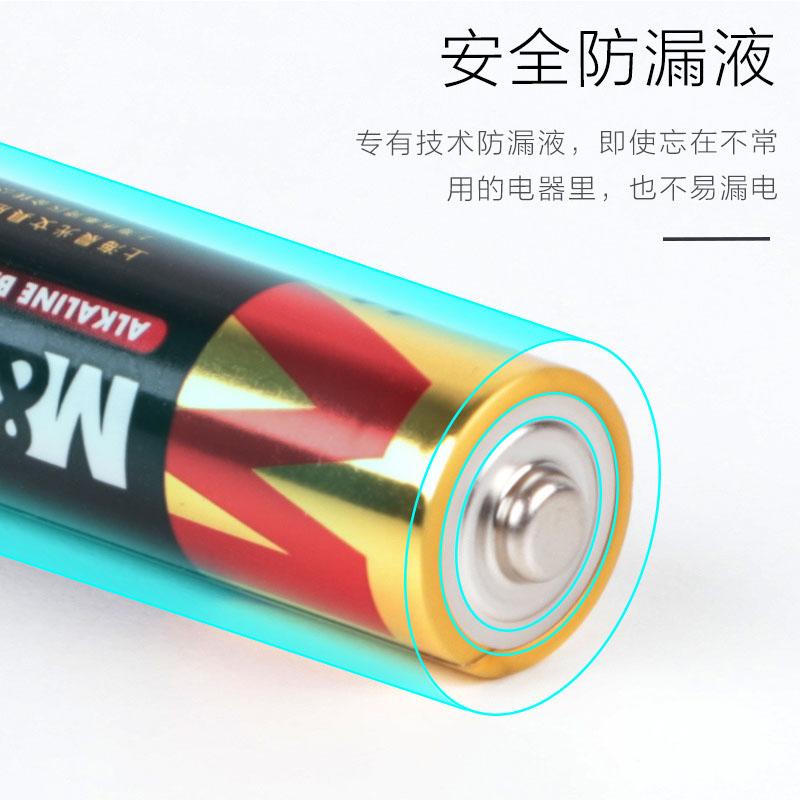 晨光碱性电池 4粒/排