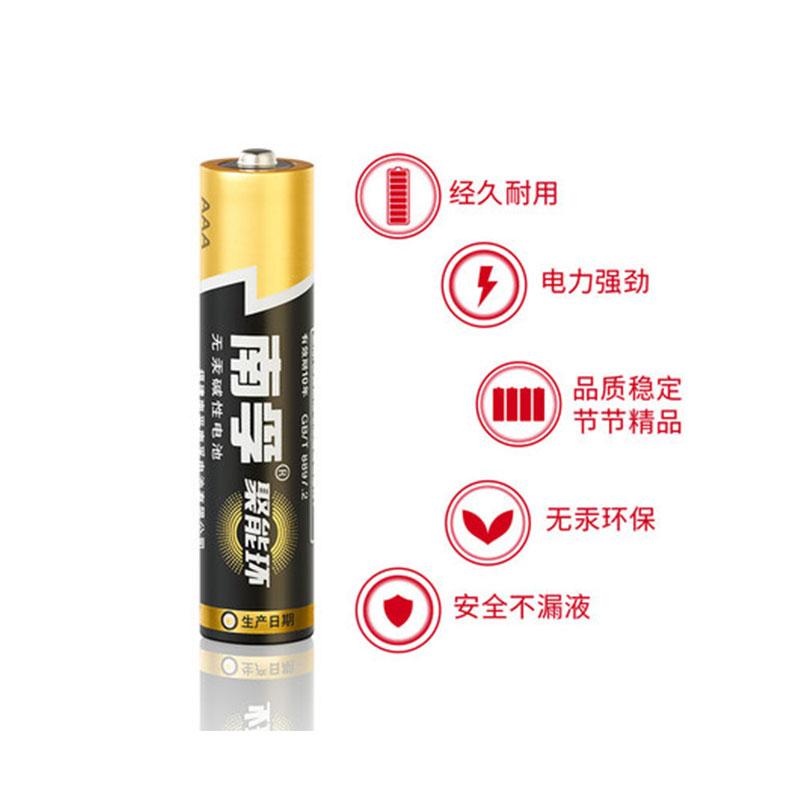 南孚碱性电池 LR6 5号7号