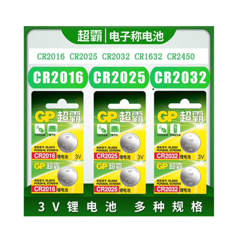 超霸GP纽扣电池 3V CR2032 单粒