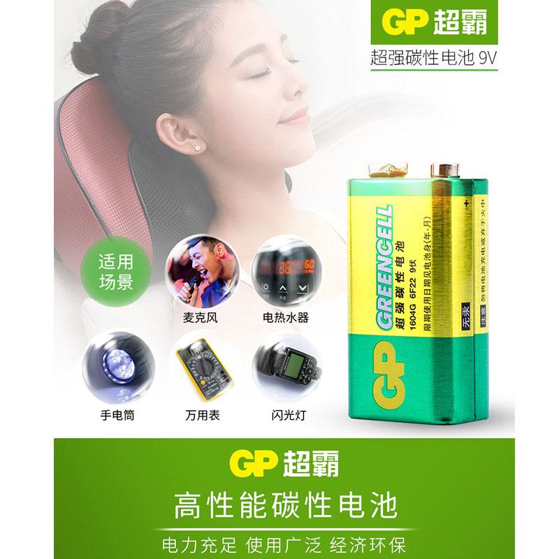 超霸GP9伏碳性电池 1604G  单粒