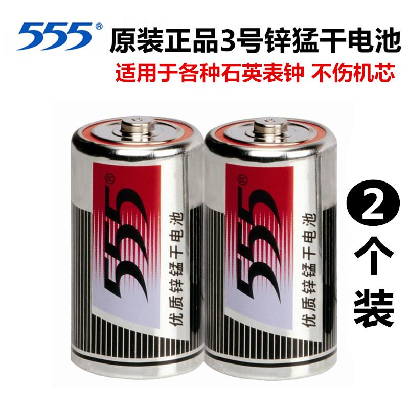 555 电池  3 号  2粒