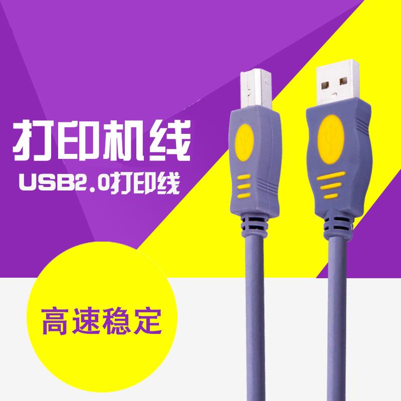 京华USB打印数据线 2.0