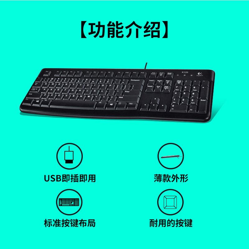 罗技有线鼠标键盘套装 MK120