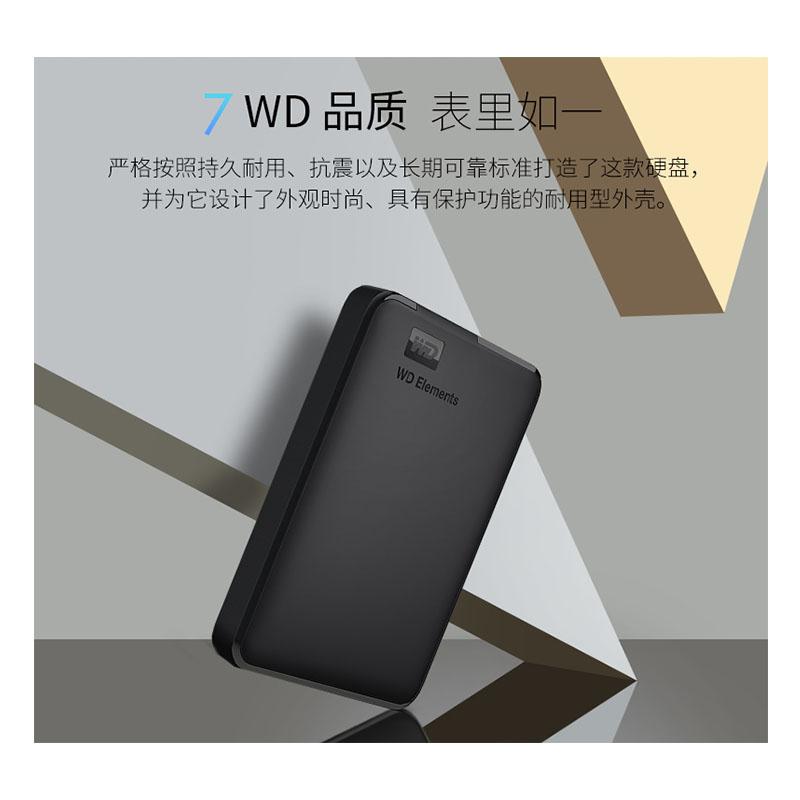 西部数据(WD)1tUSB3.0Elements 新元素 移动硬盘